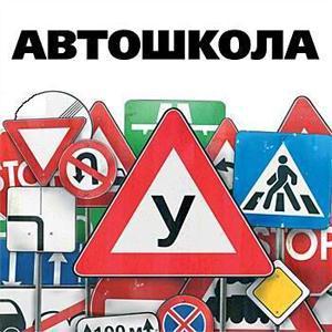 Автошколы Тюльгана