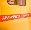 Аварийные службы в Тюльгане