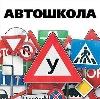 Автошколы в Тюльгане