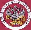 Налоговые инспекции, службы в Тюльгане