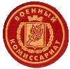 Военкоматы, комиссариаты в Тюльгане
